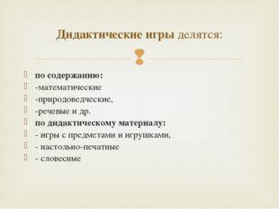 по содержанию: -математические -природоведческие, -речевые и др. по дидактиче