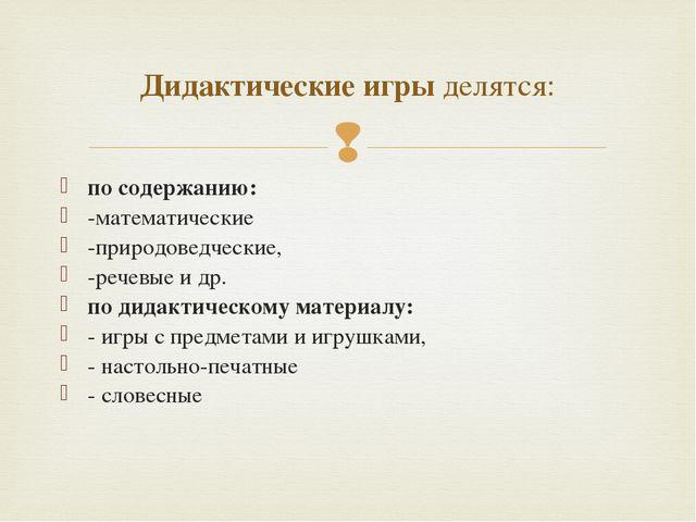 по содержанию: -математические -природоведческие, -речевые и др. по дидактиче...