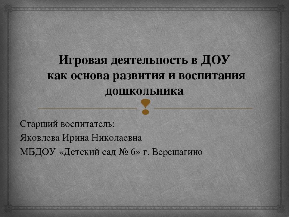 Игровая деятельность в ДОУ как основа развития и воспитания дошкольника Старш...