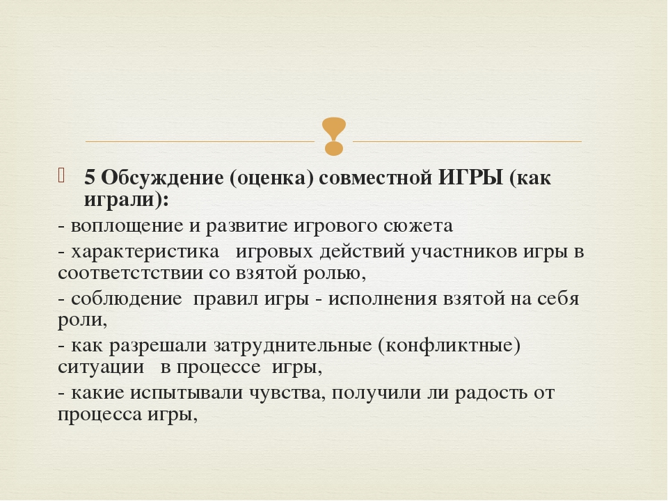 5 Обсуждение (оценка) совместной ИГРЫ (как играли): - воплощение и развитие и...