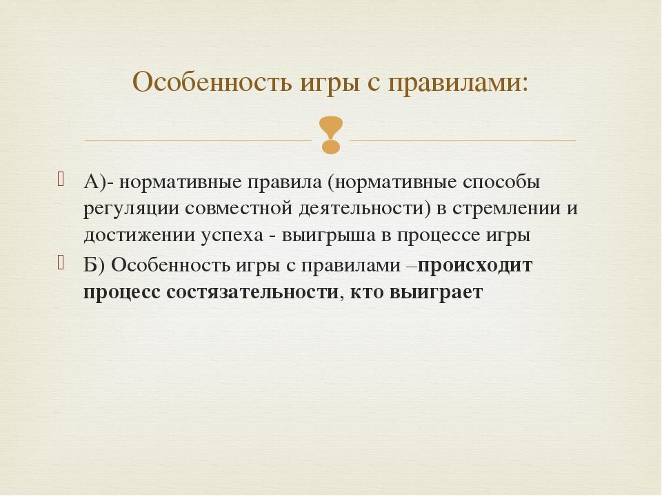 А)- нормативные правила (нормативные способы регуляции совместной деятельност...