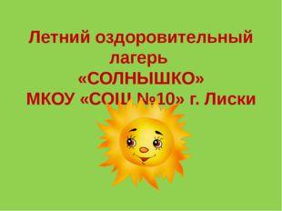 Летний оздоровительный лагерь «СОЛНЫШКО» МКОУ «СОШ №10» г. Лиски