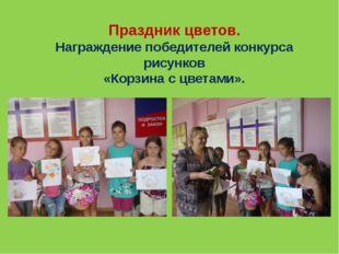 Праздник цветов. Награждение победителей конкурса рисунков «Корзина с цветами».