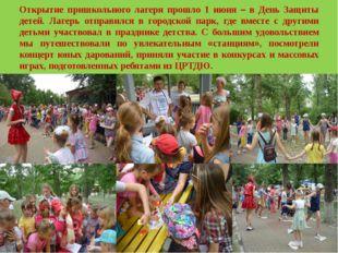 Открытие пришкольного лагеря прошло 1 июня – в День Защиты детей. Лагерь отпр