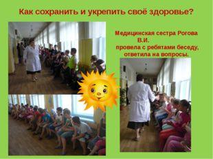 Как сохранить и укрепить своё здоровье? Медицинская сестра Рогова В.И. провел