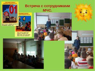 Встреча с сотрудниками МЧС.