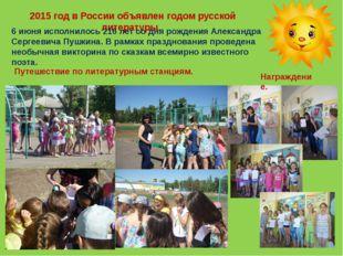 2015 год в России объявлен годомрусской литературы. 6 июня исполнилось 216 л