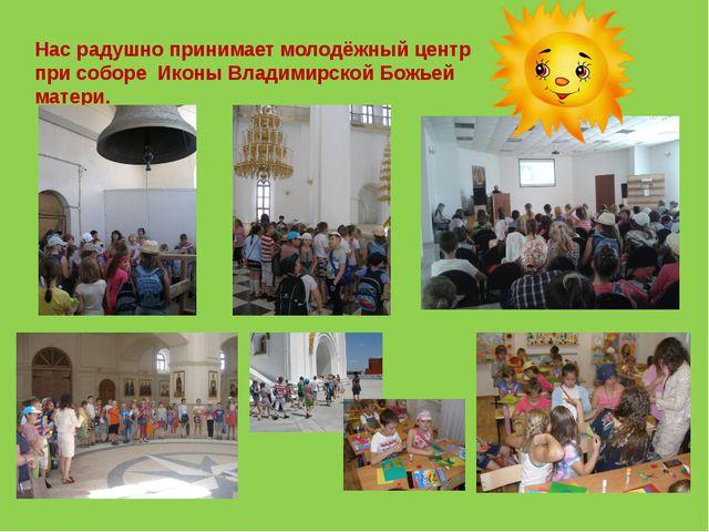 Нас радушно принимает молодёжный центр при соборе Иконы Владимирской Божьей м...