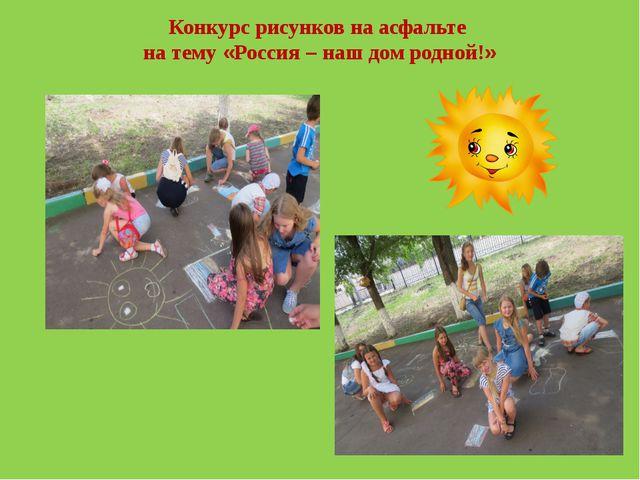 Конкурс рисунков на асфальте на тему «Россия – наш дом родной!»