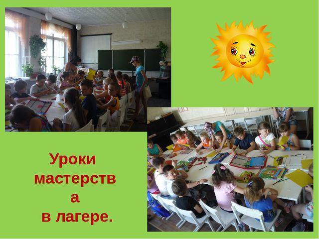 Уроки мастерства в лагере.