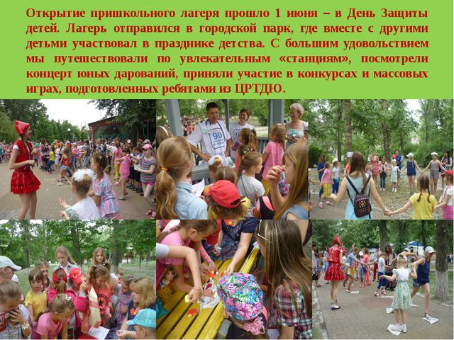 Открытие пришкольного лагеря прошло 1 июня – в День Защиты детей. Лагерь отпр...