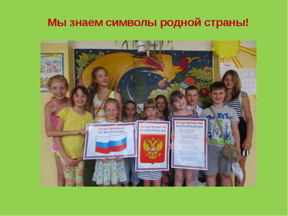 Мы знаем символы родной страны!