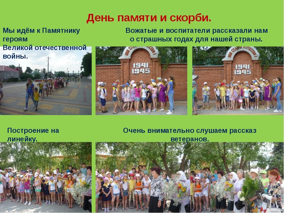 День памяти и скорби. Мы идём к Памятнику героям Великой отечественной войны....