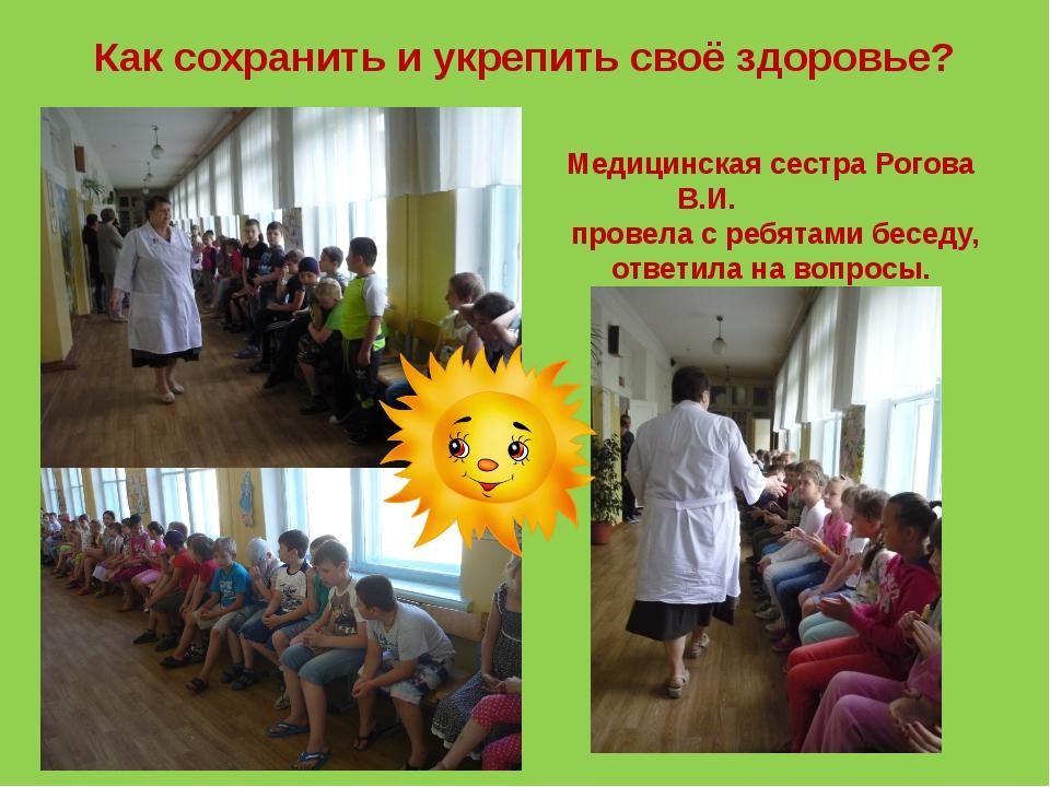 Как сохранить и укрепить своё здоровье? Медицинская сестра Рогова В.И. провел...