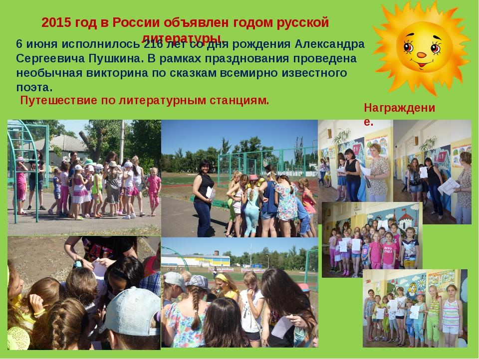2015 год в России объявлен годомрусской литературы. 6 июня исполнилось 216 л...