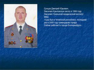 Сунцов Дмитрий Юрьевич. Закончил Крыловскую школу в 1996 году. Закончил Ураль