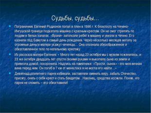 Судьбы, судьбы… Пограничник Евгений Родионов попал в плен в 1996 г. К блокпос