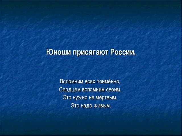 Юноши присягают России. Вспомним всех поимённо, Сердцем вспомним своим, Это н...