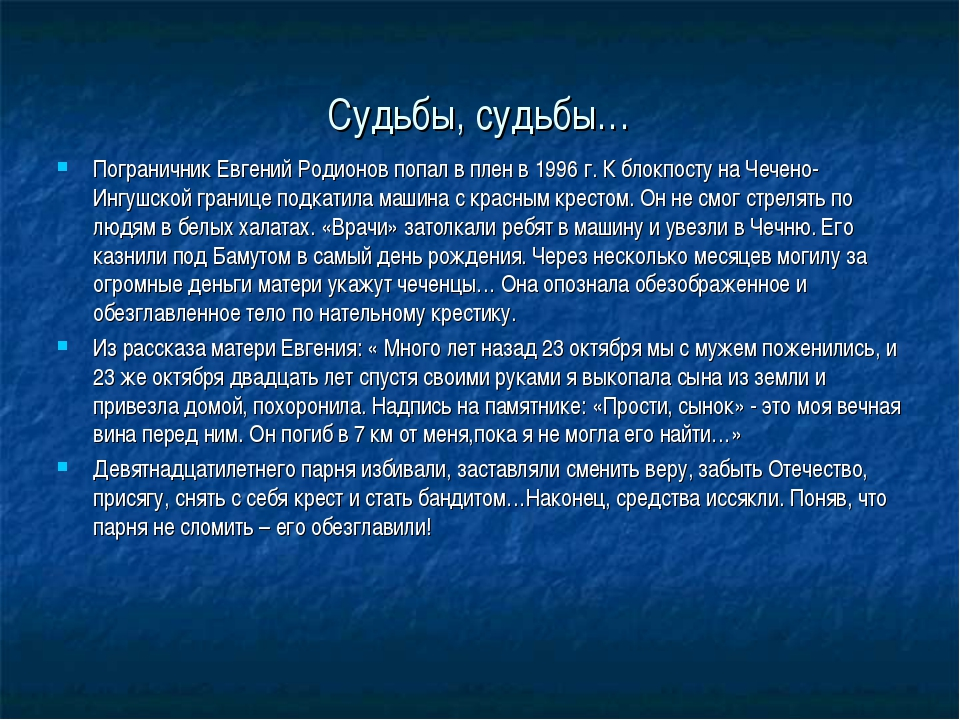 Судьбы, судьбы… Пограничник Евгений Родионов попал в плен в 1996 г. К блокпос...