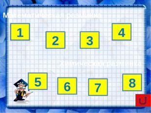 По какой формуле рассчитывается массовая доля? 4 2 3 1 Подумай! Подумай! Поду