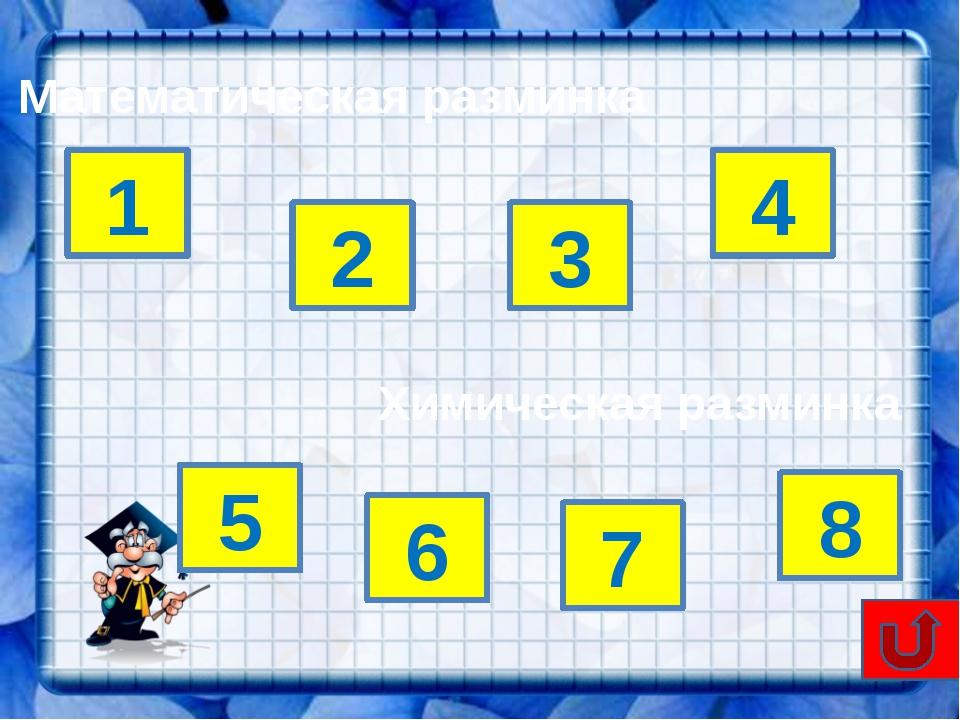 По какой формуле рассчитывается массовая доля? 4 2 3 1 Подумай! Подумай! Поду...