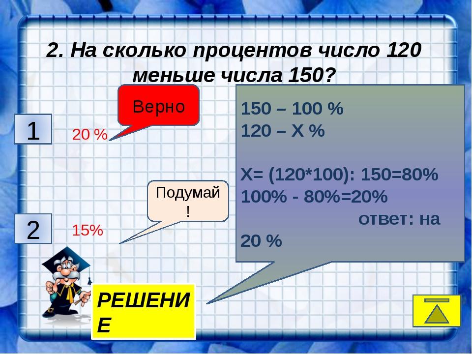 K, 4 2 3 1 Подумай! Подумай! Подумай! Верно!!! 4. Найдите число, 20 % которог...