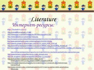 Literature Интернет-ресурсы: http://linda6035.ucoz.ru/ http://voikovskii.ru/u