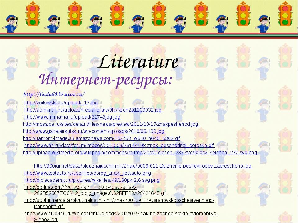 Literature Интернет-ресурсы: http://linda6035.ucoz.ru/ http://voikovskii.ru/u...