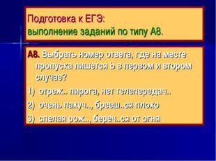 Подготовка к ЕГЭ: выполнение заданий по типу А8. А8. Выбрать номер ответа, гд