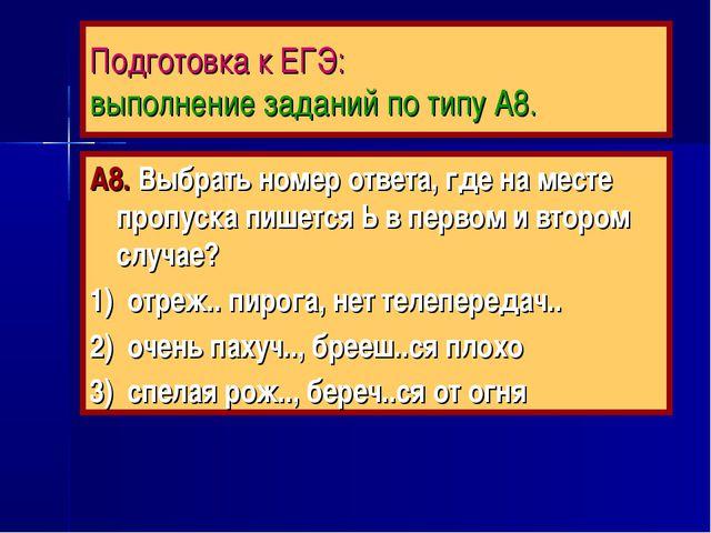 Подготовка к ЕГЭ: выполнение заданий по типу А8. А8. Выбрать номер ответа, гд...