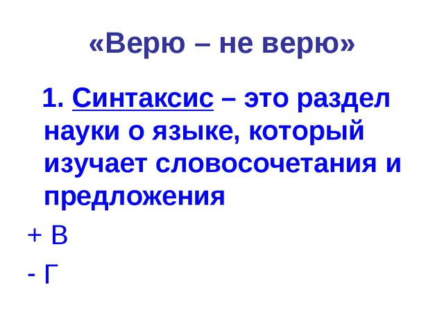 «Верю – не верю» 1. Синтаксис – это раздел науки о языке, который изучает сло...
