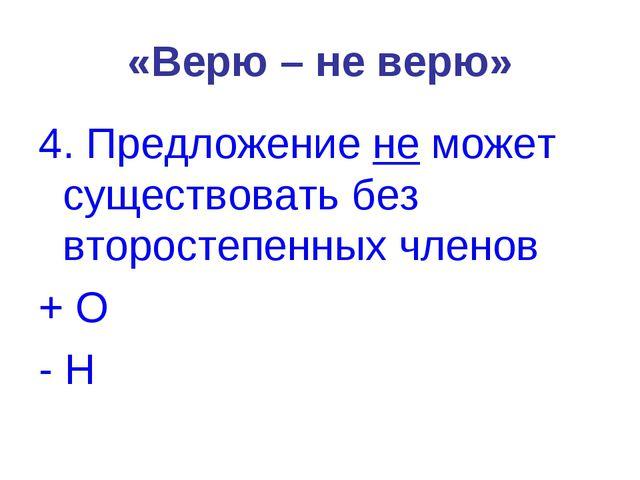 «Верю – не верю» 4. Предложение не может существовать без второстепенных член...