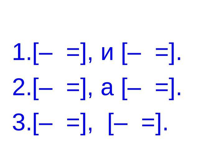 [– =], и [– =]. [– =], а [– =]. [– =], [– =].