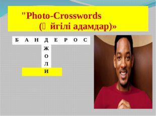 """Photo-Crosswords (Әйгілі адамдар)» Б А Н Д Е Р О С И Ж О Л"