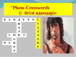 """Photo-Crosswords (Әйгілі адамдар)» Б А Н Д Е Р О С С М И Т Ж О Л О Н Р О Т А"