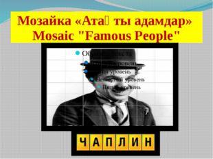 "Мозайка «Атақты адамдар» Мosaic ""Famous People"""