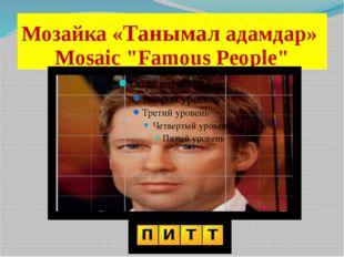 "Мозайка «Танымал адамдар» Мosaic ""Famous People"""
