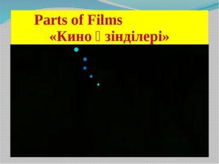Parts of Films «Кино үзінділерi»
