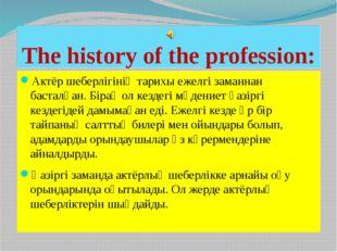 The history of the profession: Актёр шеберлігінің тарихы ежелгі заманнан баст