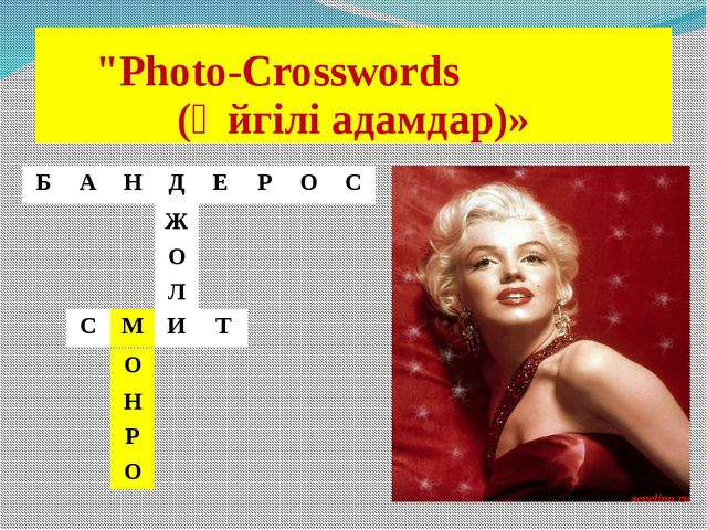 """Photo-Crosswords (Әйгілі адамдар)» Б А Н Д Е Р О С С М И Т Ж О Л О Н Р О"