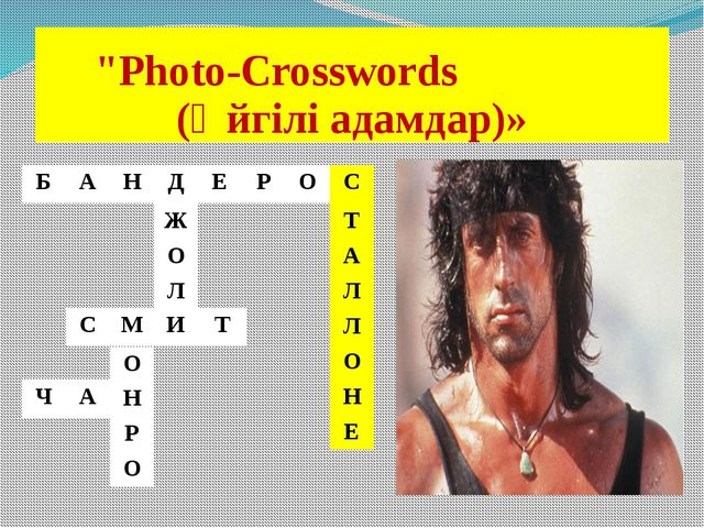 """Photo-Crosswords (Әйгілі адамдар)» Б А Н Д Е Р О С С М И Т Ж О Л О Н Р О Т А..."
