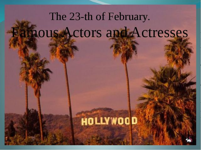 The 23-th of February. Famous Actors and Actresses