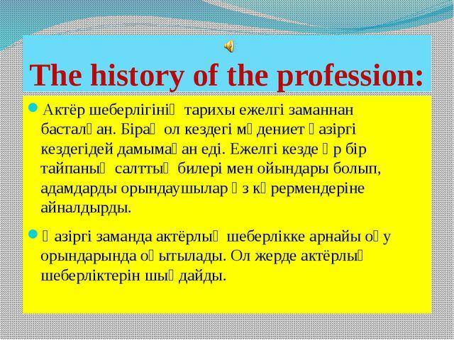 The history of the profession: Актёр шеберлігінің тарихы ежелгі заманнан баст...
