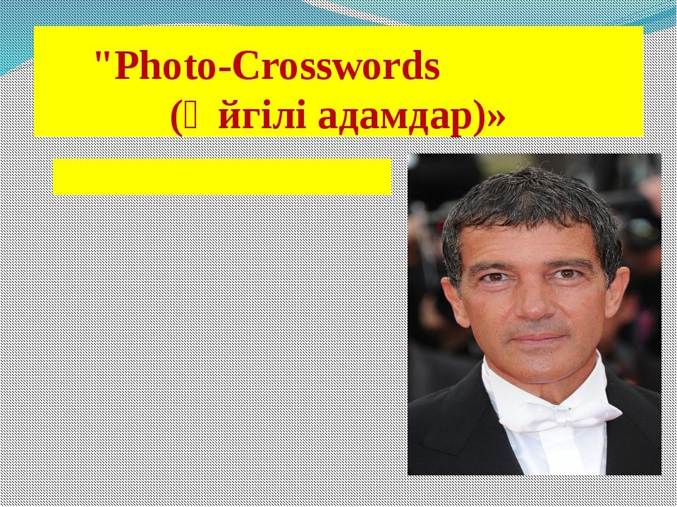 """""""Photo-Crosswords (Әйгілі адамдар)»"""