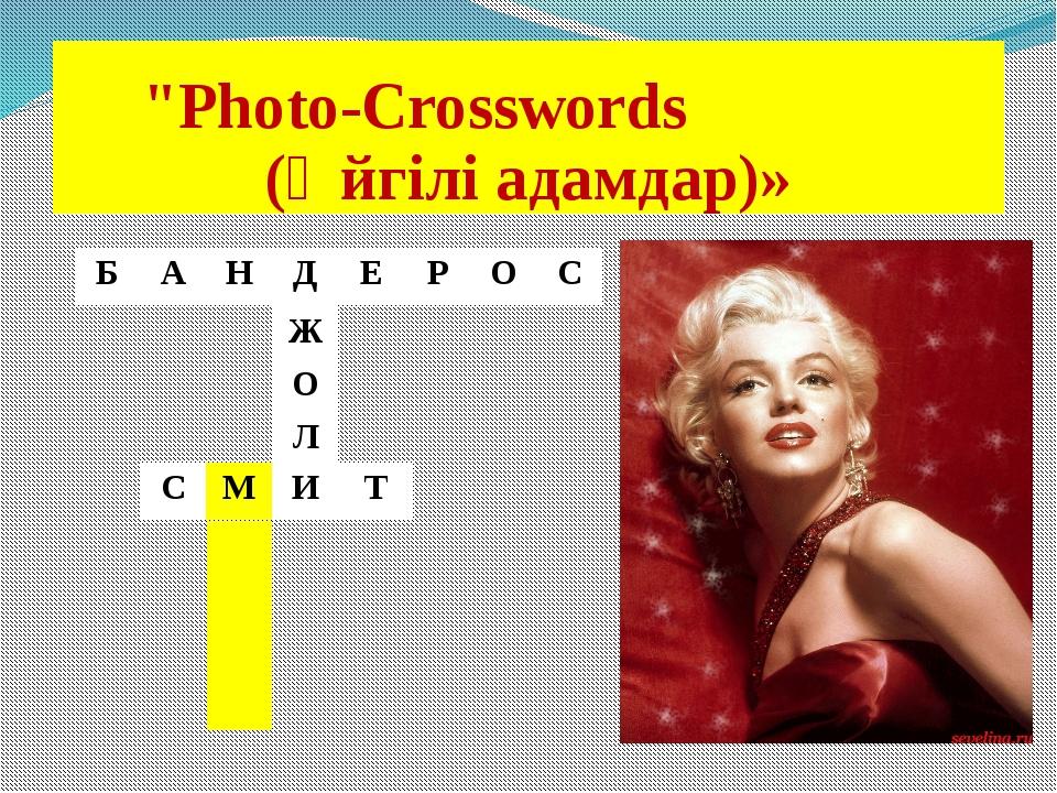 """""""Photo-Crosswords (Әйгілі адамдар)» Б А Н Д Е Р О С С М И Т Ж О Л"""