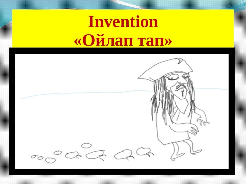 Invention «Ойлап тап»