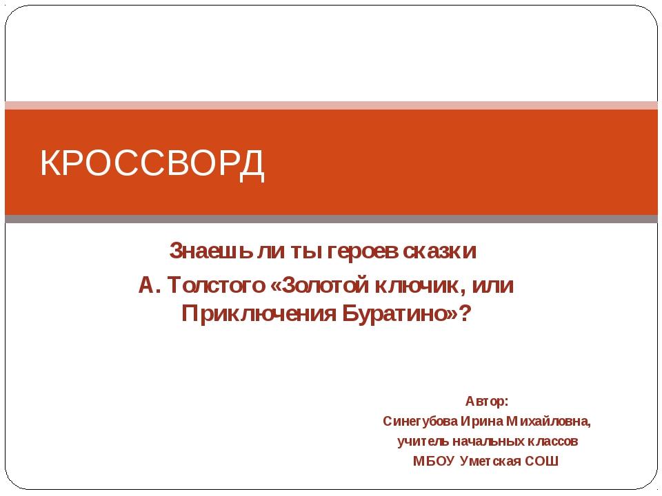 Знаешь ли ты героев сказки А. Толстого «Золотой ключик, или Приключения Бурат...