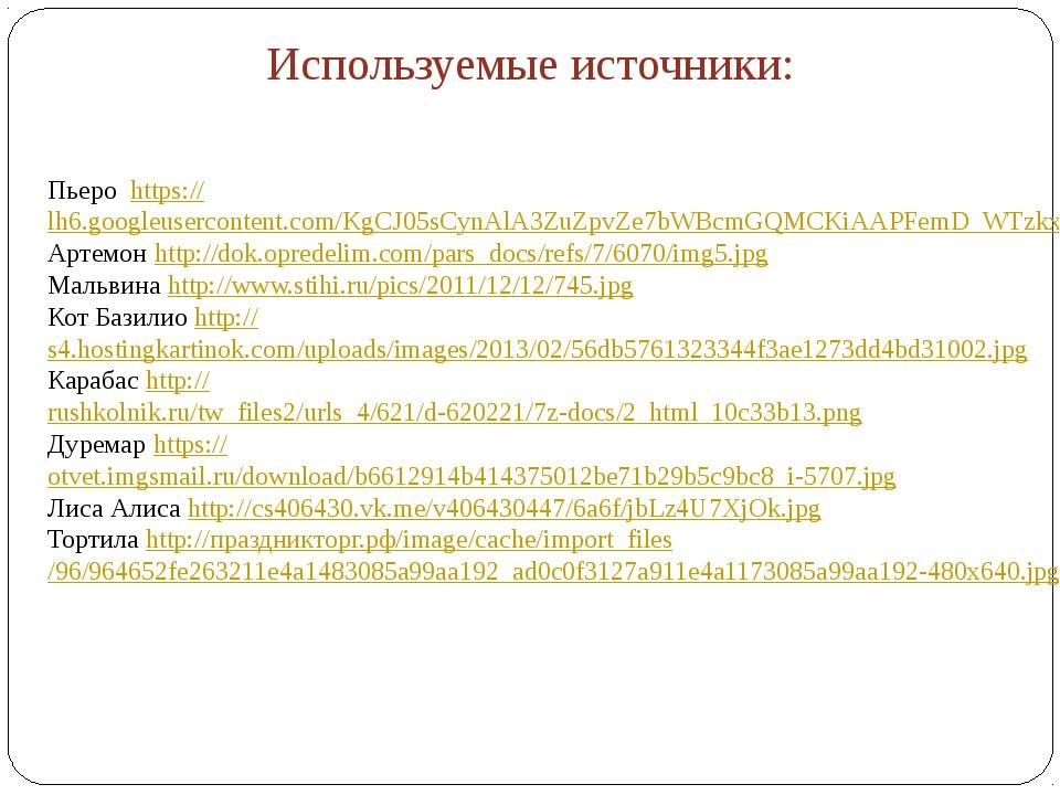 Используемые источники: Пьеро https://lh6.googleusercontent.com/KgCJ05sCynAlA...