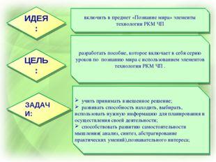 включить в предмет «Познание мира» элементы технологии РКМ ЧП учить принимать