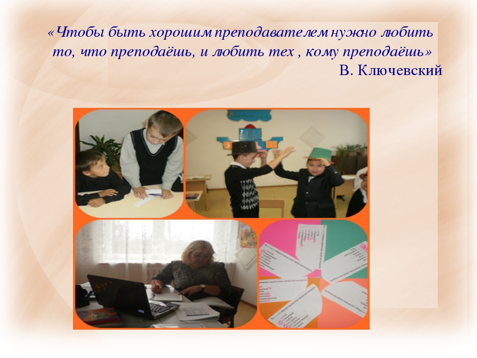 «Чтобы быть хорошим преподавателем нужно любить то, что преподаёшь, и любить...